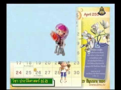 019 540617 P2his C historyp 2 ประวัติศาสตร์ป 2 +วันเวลาแบบไทย สากล  ปฏิทิน ป.2