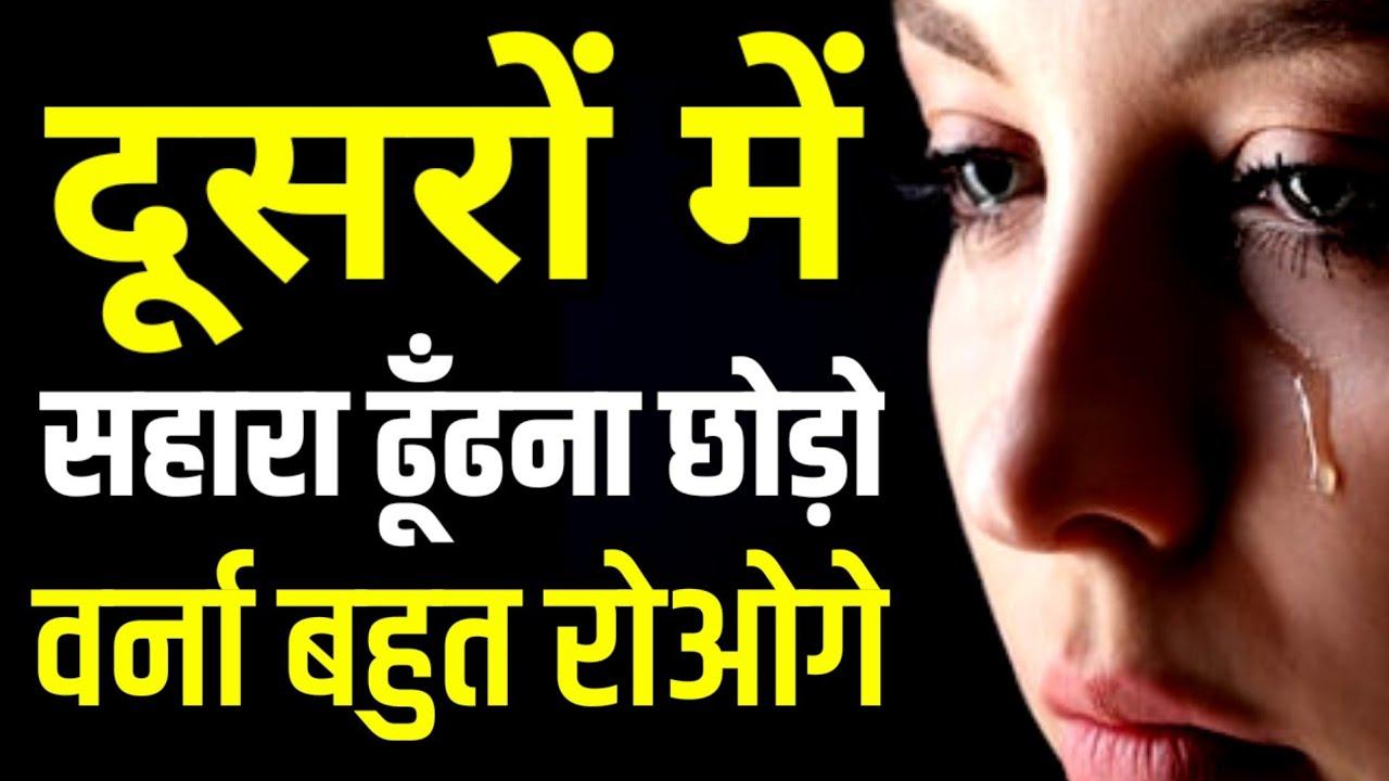 इसे समझो वर्ना बहुत रोना पड़ेगा Best Motivational speech Hindi video New Life inspirational quotes