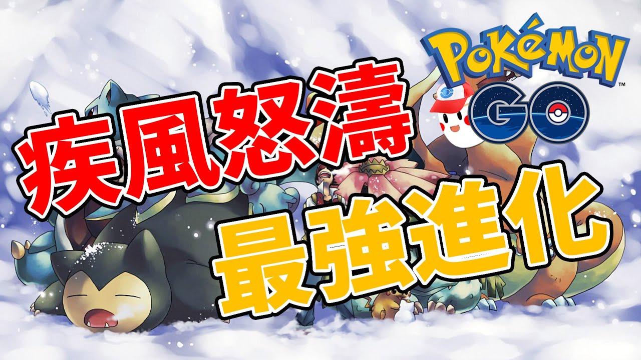 【Pokemon GO】疾風怒濤!最強的快龍登場!夥伴系統與戰力大進化 精靈寶可夢GO #24 - YouTube