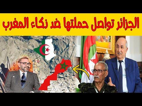 الجزائر تواصل حملتها العطشة اتجاه المغرب وهدا ما قامت به