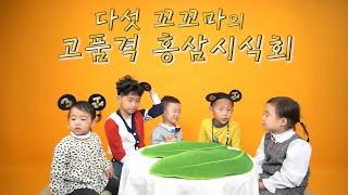 3살, 6살, 8살 어린이들의 홍삼시식회/큐브미키즈홍삼…