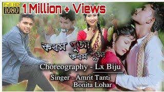 Karam Puja Karam Puja Full Hd Video ||By Amrit Tanti & Bonita Lohar||A Modern Jhumoor Song || 2019