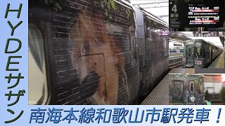 「HYDE サザン」 和歌山市駅発車!