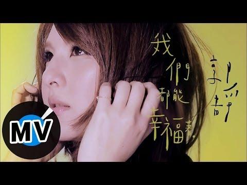 郭靜 Claire Kuo - 我們都能幸福著 Keep Loving (官方版MV)