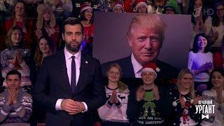Вечерний Ургант  Новости отИвана   (30 12 2016)