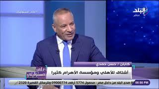 على مسئو ليتي - حسن حمدي: لا أفضل الظهور كثيرا لأننى لست ممثلا وأفضل العمل في صمت