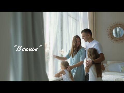 """"""" В СЕМЬЕ""""  сл. и муз. Ирина Бейня"""