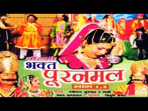 Dehati Kissa - Bhakt Puran Mal || भक्त पूरन मल || Naimichand Kuswaha Trimurti Cassette