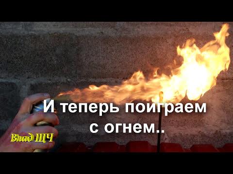 Что будет если поджечь факел баллона? Огнемет #своими_руками