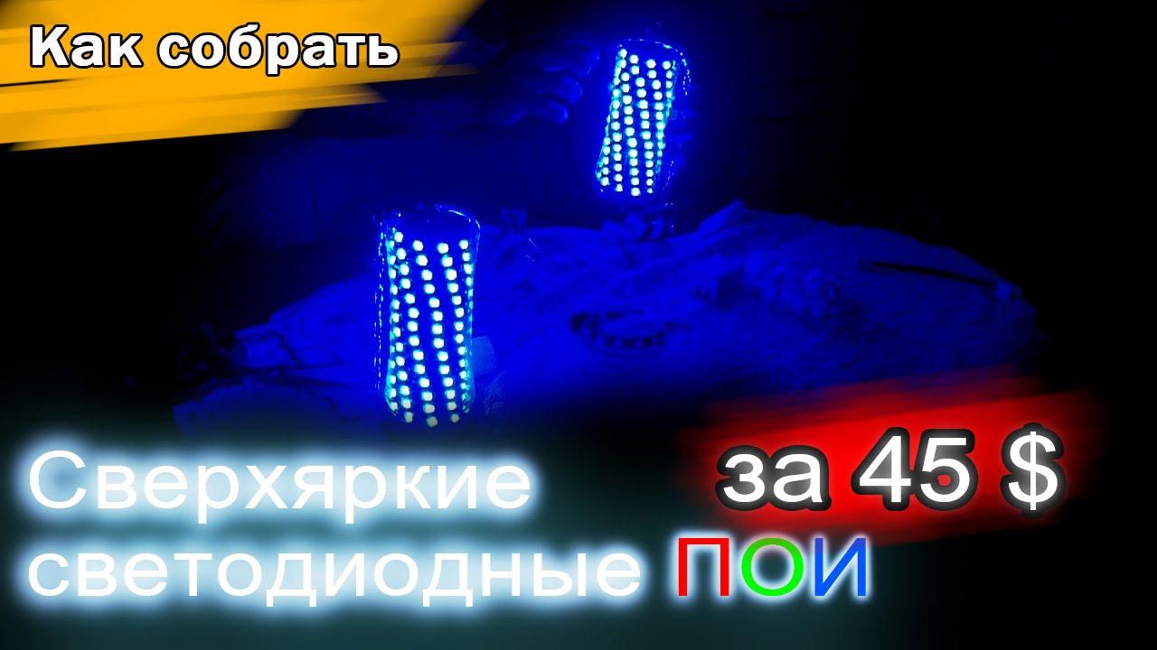 Светошоу Пиксель пои - YouTube