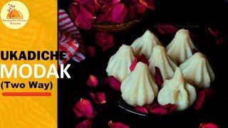 Ukadiche Modak in Two Way | Steamed Modak | Ganesh Chaturthi Special Recipe