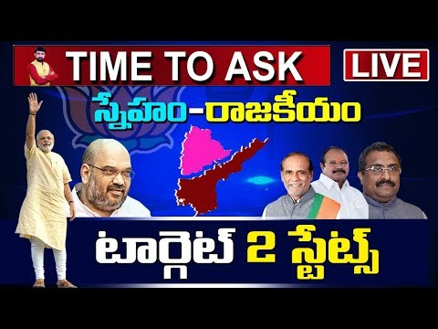 Time To Ask  : BJP Special Strategy On AP & Telangana || Target 2024 || Bharat Today