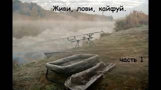 Семінар з карпфишингу Маскаєв А. А. (частина 1)