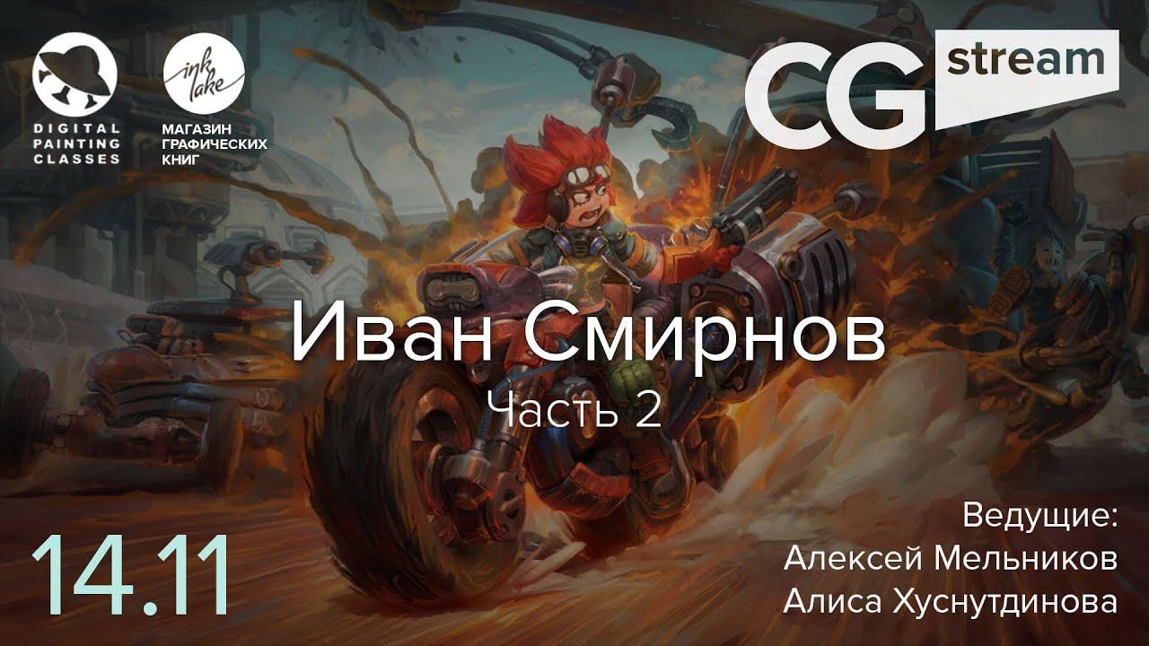 CG Stream. Иван Смирнов №3. Часть 2.