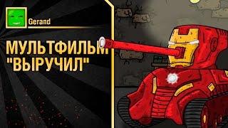 - Мультфильм Выручил Gerand World of Tanks
