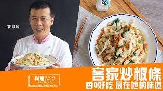 客家炒粄條   Hakka Rice Noodle   料理123
