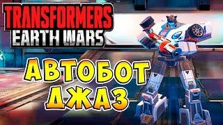 Трансформеры Войны на Земле (Transformers Earth Wars) - ч.7 - Автобот Джаз