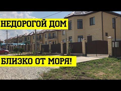 ДОМ В АНАПЕ ВОЗЛЕ МОРЯ - как купить НЕДОРОГОЙ дом в Анапе? #247