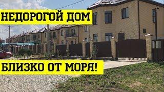 ДОМ В АНАПЕ ВОЗЛЕ МОРЯ - как купить НЕДОРОГОЙ дом в Анапе?