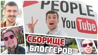 ВидеоПипл 2017 в Киеве и AfterParty от Yoola