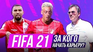 Команды для ИНТЕРЕСНОЙ КАРЬЕРЫ в FIFA 21 За кого начать карьеру в FIFA 21 Выпуск 2