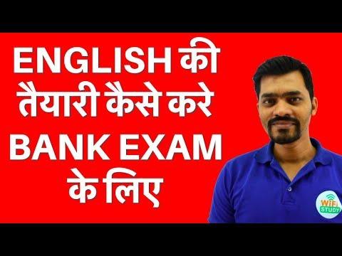 ENGLISH की तैयारी कैसे करे  BANK EXAM  के लिए