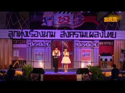 ลูกทุ่งเรืองนาม สงครามเพลงไทย ... ม.5/3 ... 1 ธันวาคม 2557