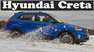 видео Максимальный - Тест-драйв новой Hyundai Creta - Хендай Крета - Грета