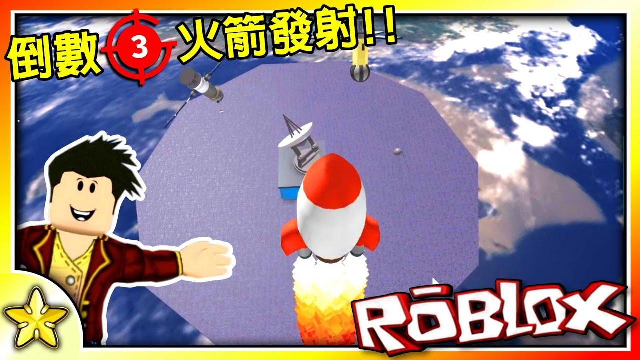 【Roblox 模擬遊戲】打造自己的火箭衝向銀河探索宇宙!一款不斷發射火箭就能賺錢的冒險遊戲!3-2-1 Blast Off ...
