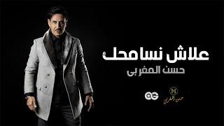 Hassan Al Maghribi - 3lach nsamhak (Exclusive Lyrics Clip)   2021   حسن المغربي - وعلاش نسامحك