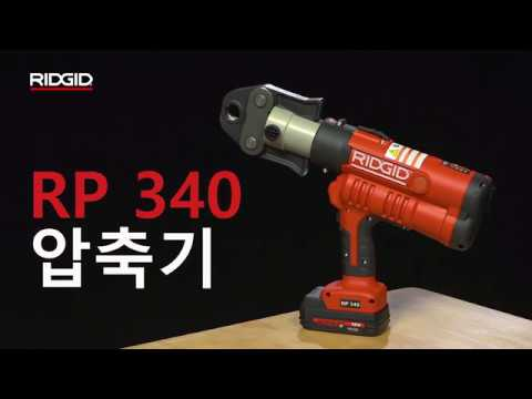 RIDGID RP 340 Pressing Machine (RP 340 파이프 압착 툴 )