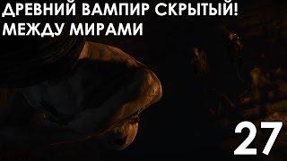 Прохождение Ведьмак 3 Кровь и Вино #27 ДРЕВНИЙ Вампир СКРЫТЫЙ - МЕЖДУ МИРАМИ