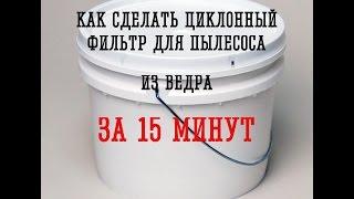 Делаем циклонный фильтр для пылесоса своими руками