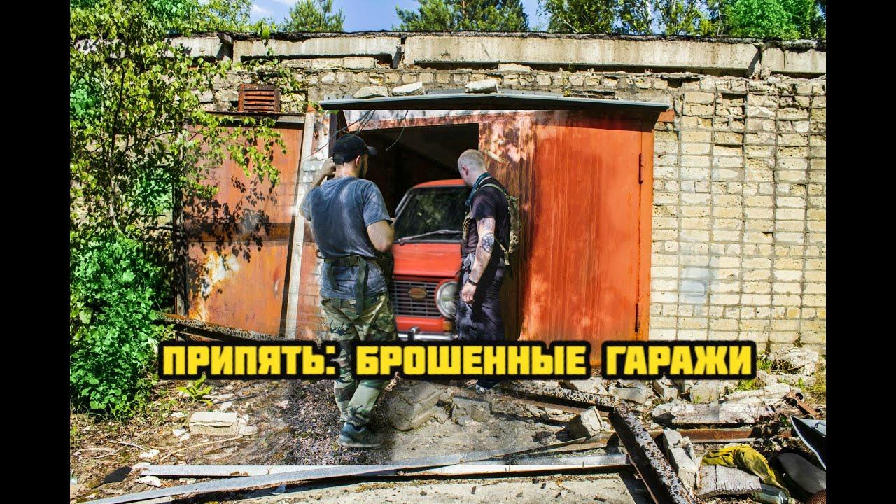 Заброшенные гаражи в Припяти и что там осталось в наши дни