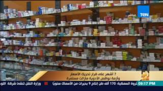 رأي عام | 7 أشهر علي قرار تحريك الأسعار وأزمة نواقص الأدوية مازالت مستمرة