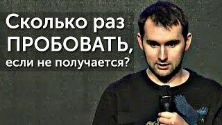 Сколько раз пробовать если не получается Михаил Дашкиев и Петр Осипов Бизнес Молодость