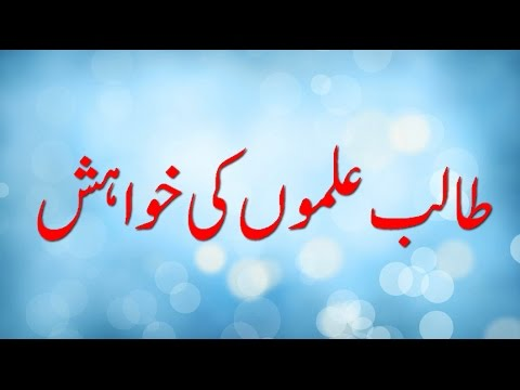 Urdu Funny Poetry - Students wish - Talib Ilmo ki khwahish
