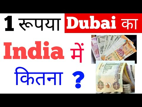 1 dubai currency in indian rupees today new | 1 dirham how much indian rupees