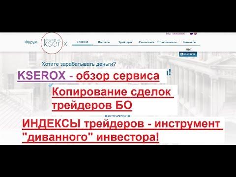 Обзор сервиса Ксерокс. Копирование сделок и индексы трейдеров БО