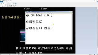 XP builder '스크립트'로 공압실…