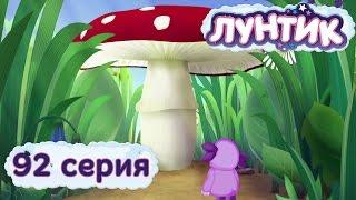 Лунтик и его друзья - 92 серия. Мухомор