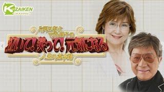片岡五郎とマダム路子がツインメインキャスターとして魅力ある人達の背...