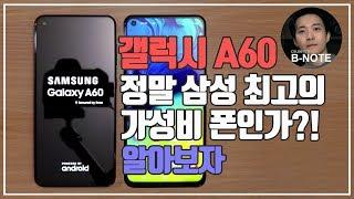 갤럭시A60 리뷰 / 정말 삼성 최고의 가성비 폰인가?(feat A50, S10)
