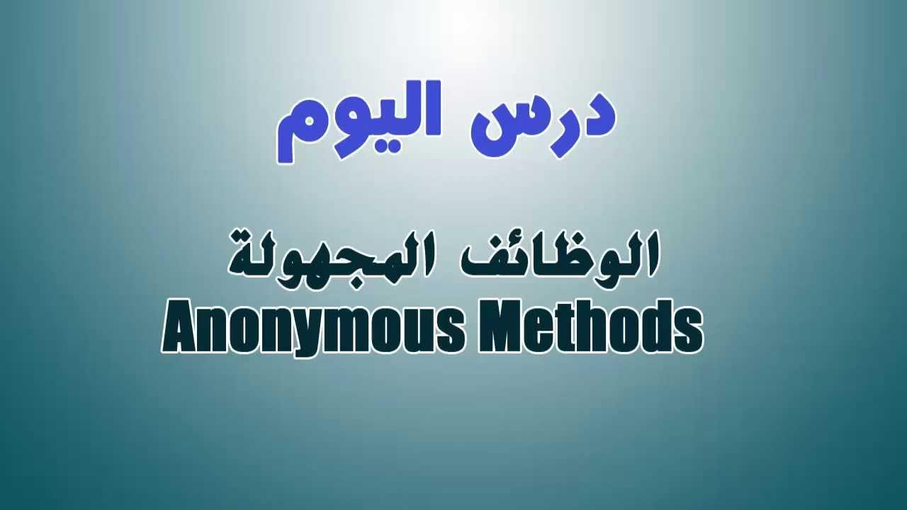 35. البرمجة الكائنية OOP - الوظائف المجهولة Anonymous Methods - الجزء الأول