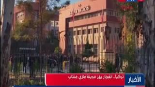 """نشرة الأخبار  تركيا """"  انفجار يهز مدينة غازي عنتاب """""""