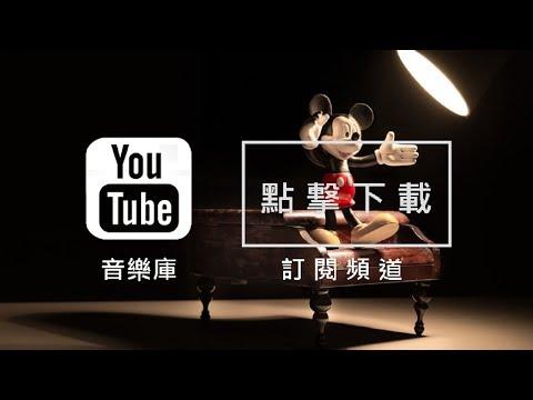 爵士與藍調音樂 | YouTube 免費音樂庫 無版權音樂下載 - YouTube