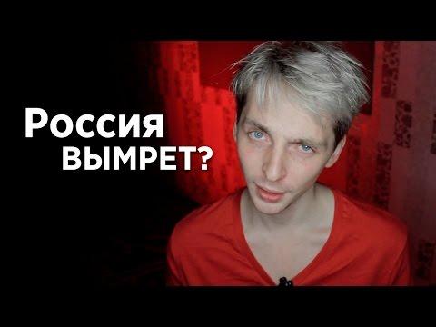 видео: Россия вымрет?