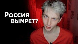 Россия вымрет?