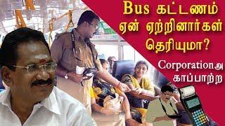 கார்பொரேஷனினை காப்பாத்தணும் sellur raju on bus fare tamil news tamil live news news in tamil redpix