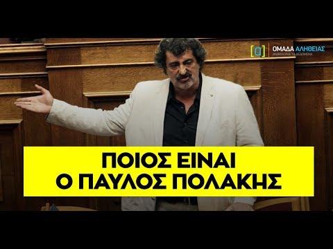 Αυτός είναι ο Παύλος Πολάκης. Το πραγματικό πρόσωπο του Αλέξη Τσίπρα